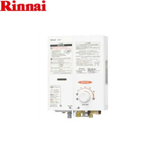 リンナイ[RINNAI]ガス湯沸し器RUS-V53YT(WH)[5号・先止め式]【送料無料】