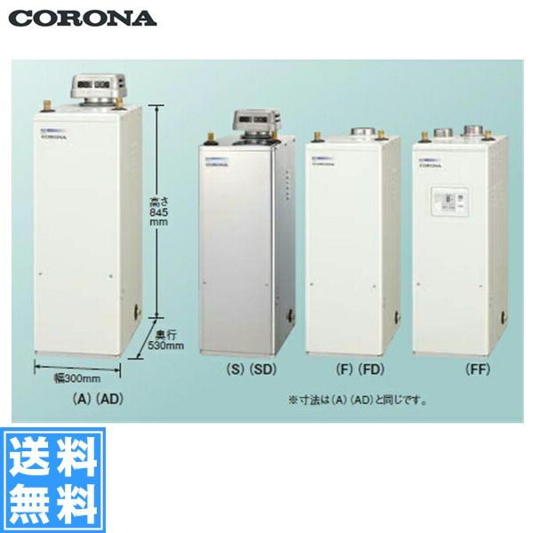 コロナ[CORONA]石油給湯機器NXシリーズ(貯湯式)UIB-NX37P(A)【送料無料】