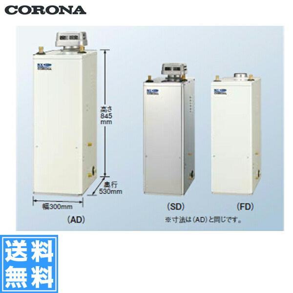 コロナ[CORONA]石油給湯機器NX-Hシリーズ(高圧力型貯湯式)全自動オート・ボイスリモコン付UKB-NX460HAP(FD)