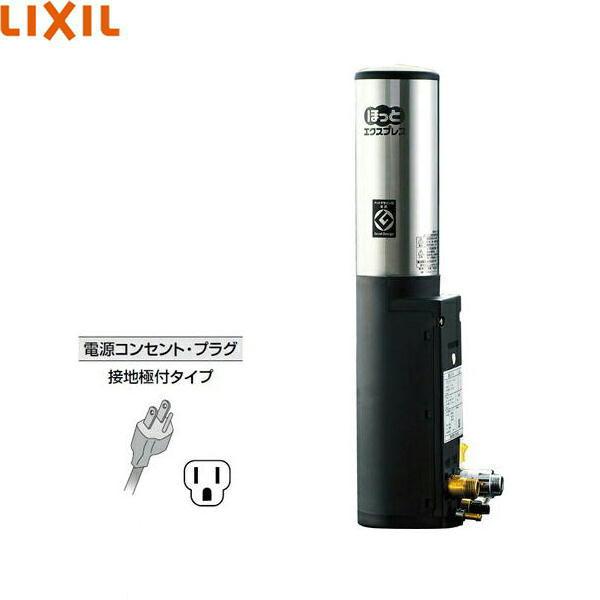 リクシル[LIXIL/INAX]ほっとエクスプレス即湯システム[洗面化粧台用]EG-2S2-K【送料無料】