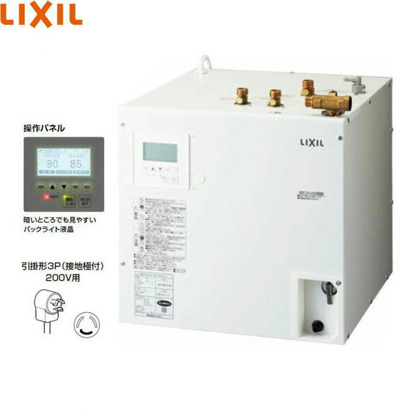 [EHPN-KB25ECV2]リクシル[LIXIL/INAX]小型電気温水器[飲料用・洗い物用25Lタイプ](200Vタイプ)[送料無料]