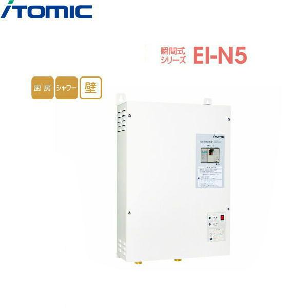 [EI-40N5]イトミック[ITOMIC]瞬間式小型電気温水器[EI-N5シリーズ]【送料無料】