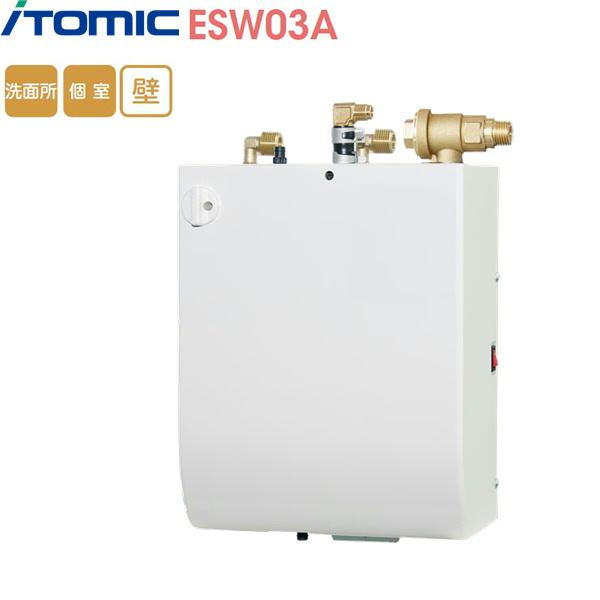 [ESW03ATX106C0]イトミック[ITOMIC]小型電気温水器[ESW03シリーズ][壁掛型・貯湯量3L・100V]【送料無料】