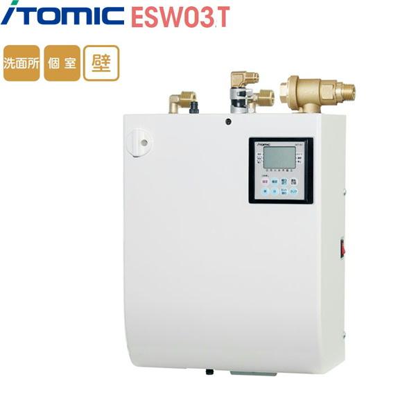 [ESW03TTX206C0]イトミック[ITOMIC]小型電気温水器[ESW03シリーズ][壁掛型・貯湯量3L・200V]【送料無料】