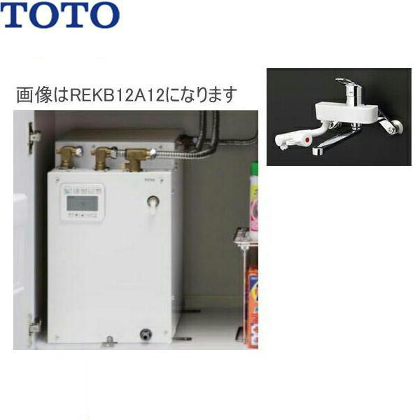 [送料込][TOTO-REKB12A2SW35D] [REKB12A2SW35D]TOTO湯ぽっと[パブリック飲料・洗い物用]据え置きタイプ[壁付水栓タイプ][送料無料]