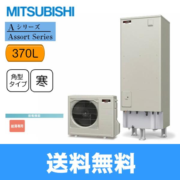 [SRT-NK373D]三菱電機[MITSUBISHI]エコキュート[給湯専用・370L][Aシリーズ・角型][寒冷地向け]【送料無料】