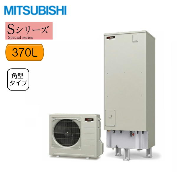 [SRT-S374U]三菱電機[MITSUBISHI]エコキュート[フルオートW追いだき・バブルおそうじ370L][Sシリーズ・角型]【送料無料】