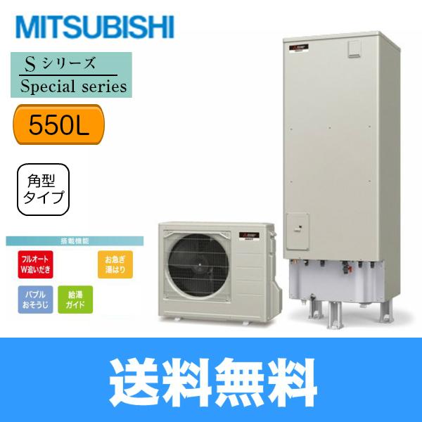 [SRT-S553]三菱電機[MITSUBISHI]エコキュート[フルオートW追いだき・バブルおそうじ550L][Sシリーズ・角型]【送料無料】