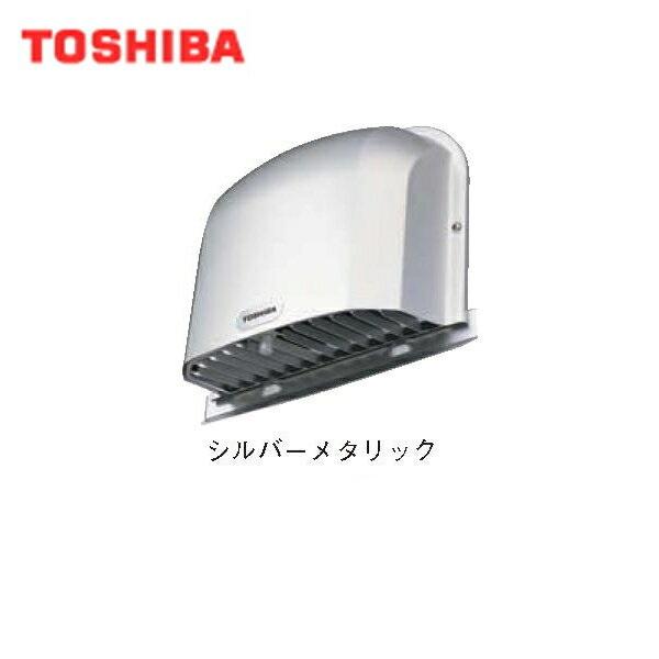 東芝[TOSHIBA]システム部材外壁用端末換気口(防火ダンパー付パイプフード)ステンレス製(ガラリ付)長形DV-202LDYB