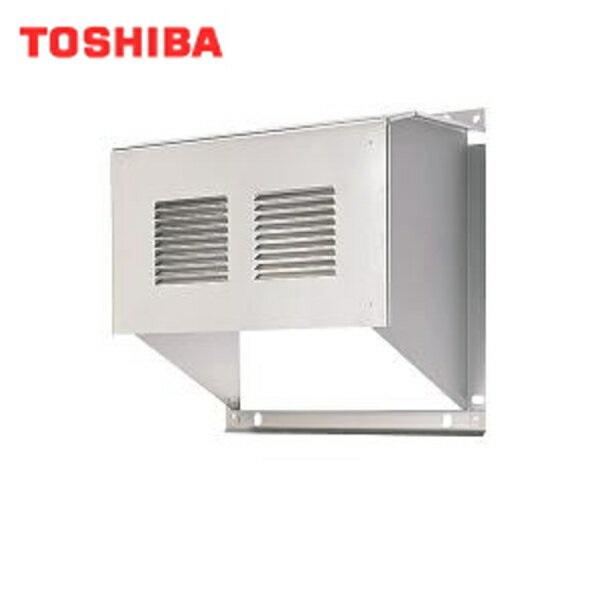 [C-100S1]東芝[TOSHIBA]空調換気扇別売部品(VFE-100X/VFE-100XC/VFE-100S/VFE-100SC専用)ウェザーカバー[ステンレス製]