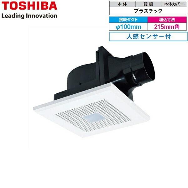 [DVF-13CHK6]東芝[TOSHIBA]ダクト用換気扇[インテリア格子タイプ][人感センサー付]