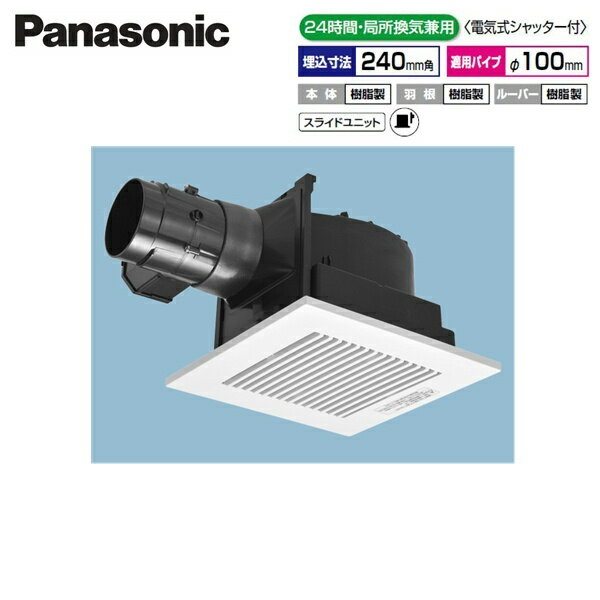 [FY-24CS8]パナソニック[Panasonic]天井埋込形換気扇[24時間・居所換気兼用][電気式シャッター付]