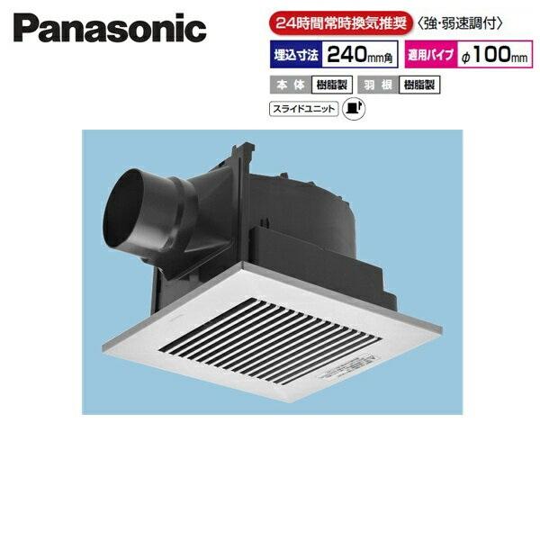 [FY-24JG8V/86]パナソニック[Panasonic]天井埋込形換気扇[24時間常時換気][ルーバーセット]