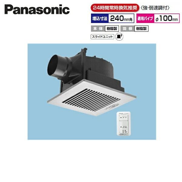 [FY-24JG8VC/86]パナソニック[Panasonic]天井埋込形換気扇[24時間常時換気][ルーバーセット]