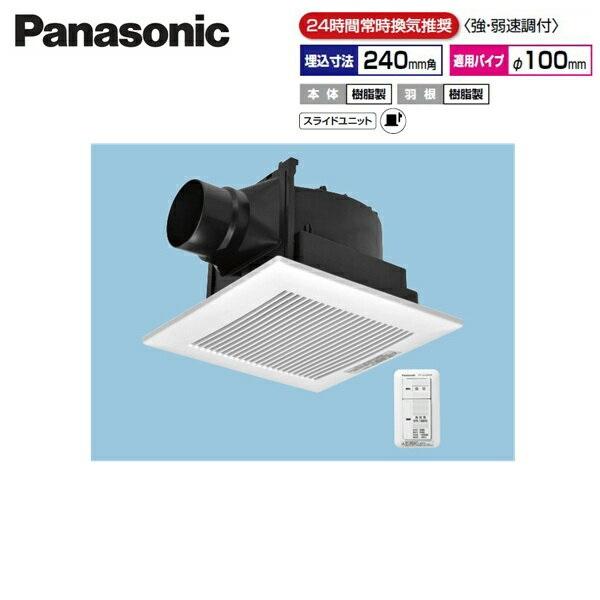 [FY-24JG8VC/93]パナソニック[Panasonic]天井埋込形換気扇[24時間常時換気][ルーバーセット]