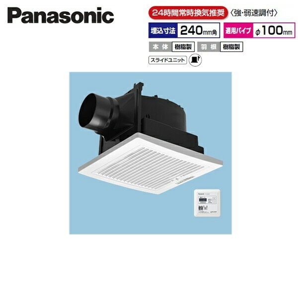 [FY-24JG8VT/77]パナソニック[Panasonic]天井埋込形換気扇[24時間常時換気][ルーバーセット]