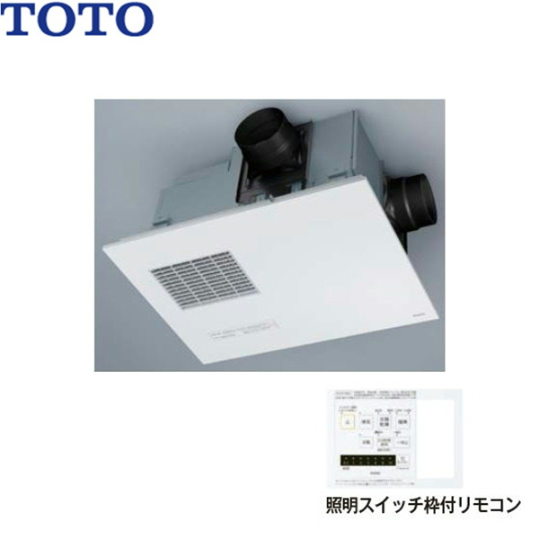 [TYB4013GCS]TOTO浴室換気暖房乾燥機[三乾王・TYB4000シリーズ][3室換気・100Vタイプ・照明枠付リモコン][送料無料]