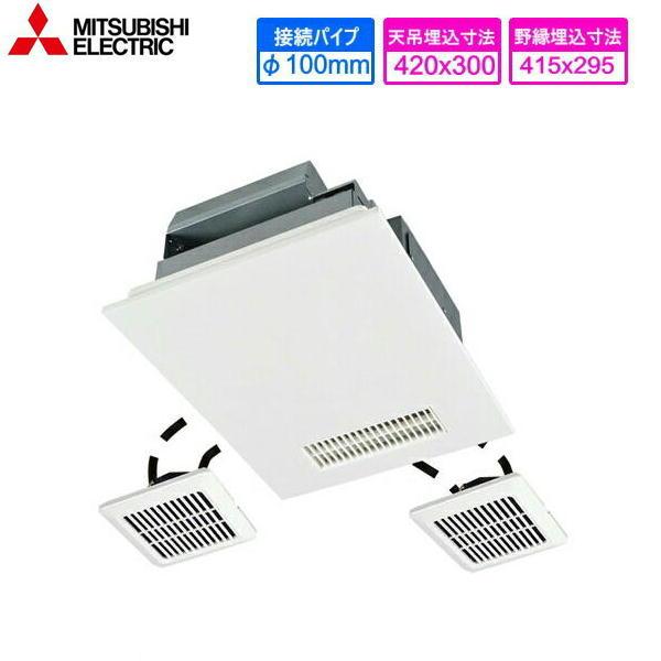 [V-143BZL2]三菱電機[MITSUBISHI]浴室乾燥機[3部屋換気用]【送料無料】