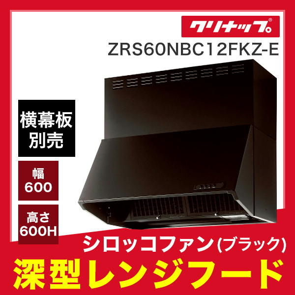 [ZRS60NBC12FKZ-E]クリナップ[CLEANUP]深型レンジフード(シロッコファン)[幅600・高さ600H・ブラック][前幕板付]【送料無料】