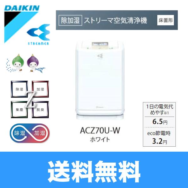 [ACZ70U-W]ダイキン[DAIKIN]除加湿ストリーマー空気清浄機[ホワイト][床置形]クリアフォースZ【送料無料】
