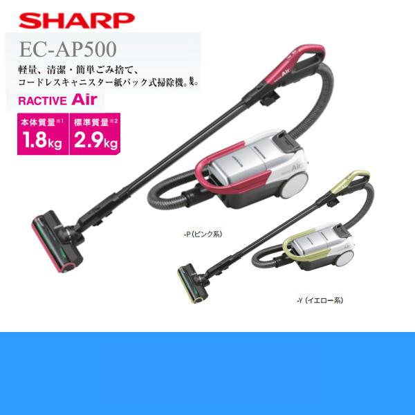 [EC-AP500-P/Y]シャープ[SHARP]コードレスキャニスター紙パック式掃除機[ピンク系/イエロー系][RACTIVEAir]【送料無料】