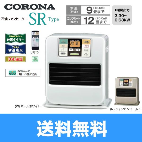 [FH-SR3318Y(W/N)]コロナ[CORONA]石油ファンヒーター[SRタイプ][木造9畳/コンクリート12畳目安]