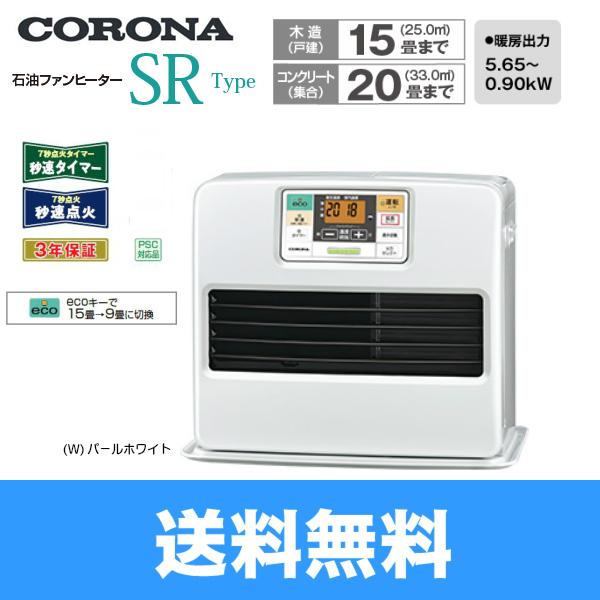 [FH-ST5718BY(W)]コロナ[CORONA]石油ファンヒーター[STシリーズ][木造15畳/コンクリート20畳目安]【送料無料】