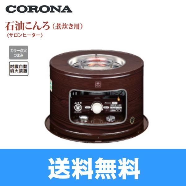 [KT-1618]コロナ[CORONA]石油コンロ(煮炊き用)[サロンヒーター]【送料無料】