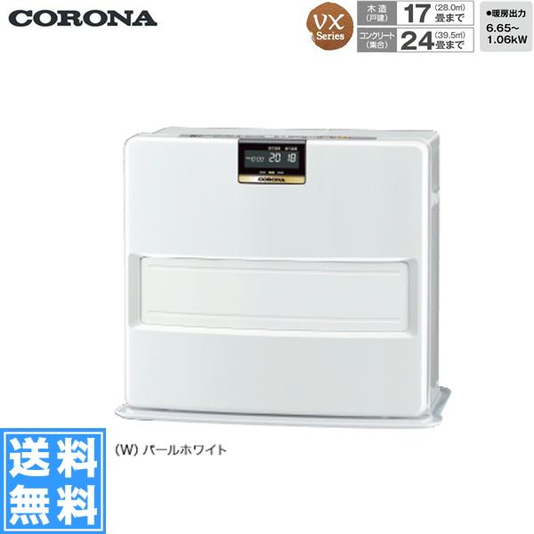 [送料込][CORONA-FH-VX6719BY-W] [FH-VX6719BY(W)]コロナ[CORONA]石油ファンヒーター[VXシリーズ][木造17畳/コンクリート24畳目安][パールホワイト][送料無料]