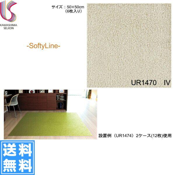 [UR1470]川島織物セルコン[KAWASHIMA]UnitRugユニットラグ[SoftyLineソフティライン][1ケース6枚入]【送料無料】