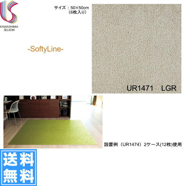 [UR1471]川島織物セルコン[KAWASHIMA]UnitRugユニットラグ[SoftyLineソフティライン][1ケース6枚入]【送料無料】