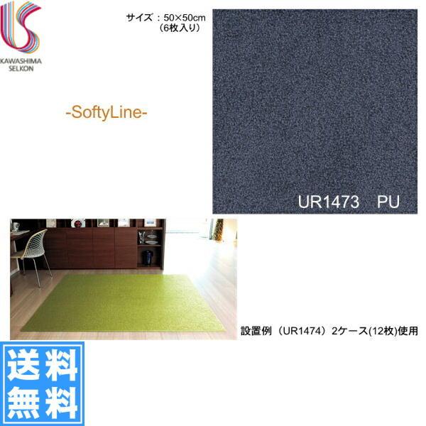 [UR1473]川島織物セルコン[KAWASHIMA]UnitRugユニットラグ[SoftyLineソフティライン][1ケース6枚入]【送料無料】