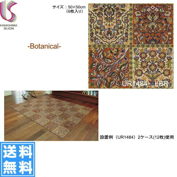 [UR1484]川島織物セルコン[KAWASHIMA]UnitRugユニットラグ[Botanicalボタニカル][1ケース6枚入]【送料無料】
