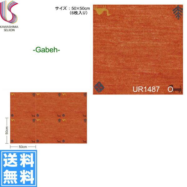 [UR1487]川島織物セルコン[KAWASHIMA]UnitRugユニットラグ[Gabbehギャベ][1ケース6枚入]【送料無料】