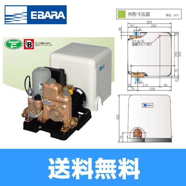 エバラ[EBARA]フレッシャーミニポンプ32HPF0.4S[浅井戸用インバーターHPF型][400W][単相100V]【送料無料】