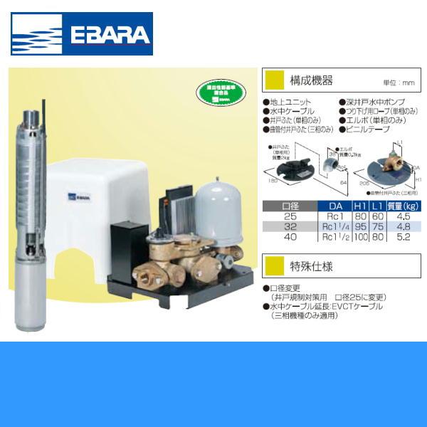 エバラ[EBARA]フレッシャーミニ深井戸水中ポンプユニット25HPBH2751.1A[HPBH型][1.1KW][三相200][50Hz]【送料無料】