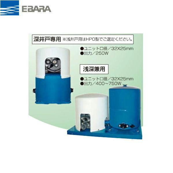 エバラ[EBARA]フレッシャーミニジェットポンプ32X25HPOJ5.4/32X25HPOJ6.4[浅深兼用丸形HPOJ型][400W][三相200]