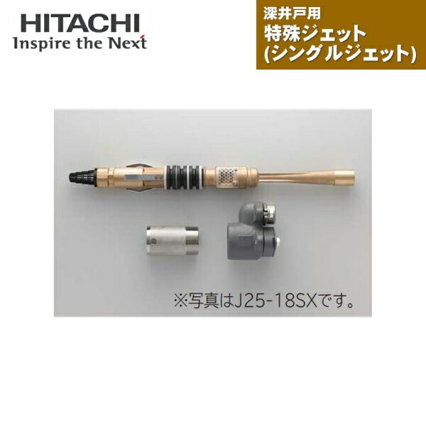 [J25-18SX]日立ポンプ[HITACHI]深井戸用特殊ジェット[シングルジェット][250W浅深両用ポンプ用]