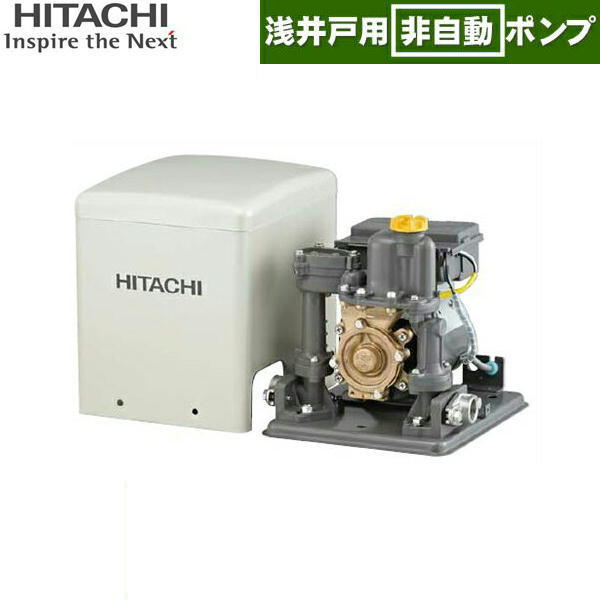 [W-P125X5]日立ポンプ[HITACHI]浅井戸用非自動ポンプ[125W][50Hz用][単相100V][送料無料]