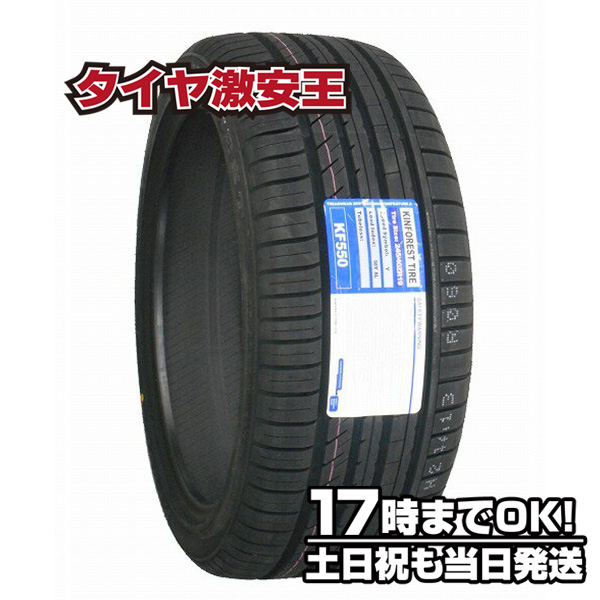 245/40R19 新品サマータイヤ KINFOREST KF550 245/40/19