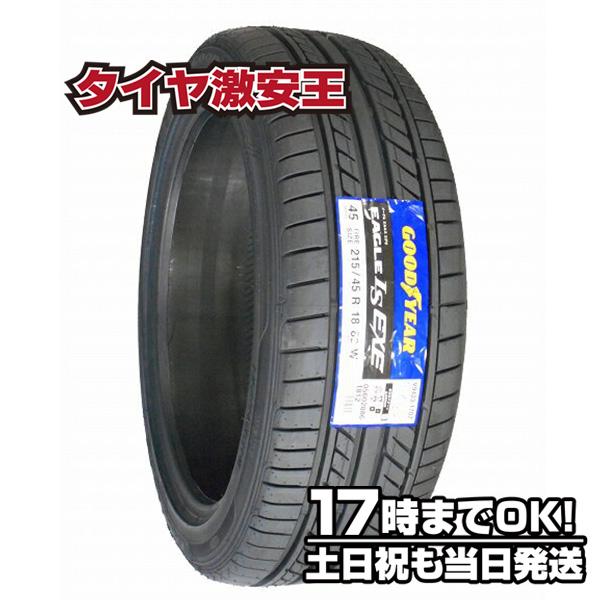 215/45R18 新品サマータイヤ GOODYEAR EAGLE LS EXE エグゼ 215/45/18