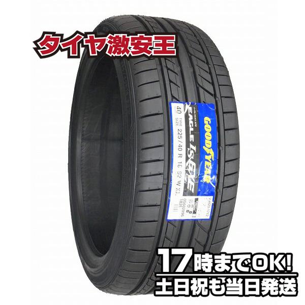 225/40R18 新品サマータイヤ GOODYEAR EAGLE LS EXE エグゼ 225/40/18