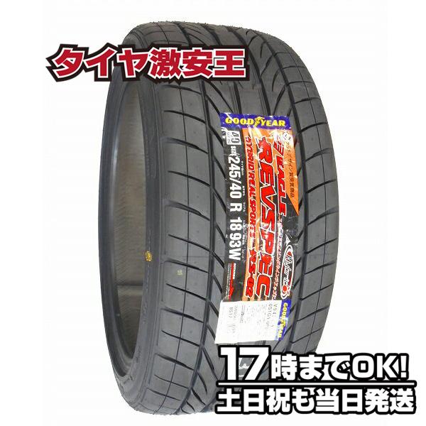 245/40R18 新品サマータイヤ GOODYEAR EAGLE REVSPEC RS-02 レヴスペック 245/40/18