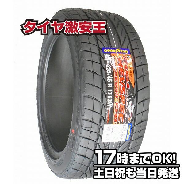 235/45R17 新品サマータイヤ GOODYEAR EAGLE REVSPEC RS-02 235/45/17