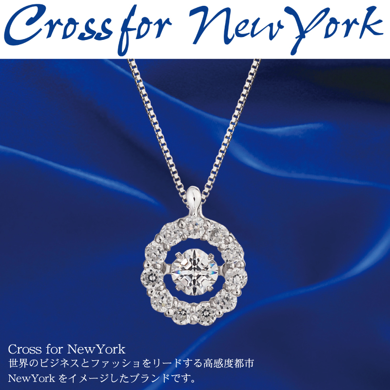 Dancing Stone Cross For NewYork ダンシングストーン ネックレス ペンダントクロスフォーニューヨーク トゥインクルセッティング 踊る宝石 ギフト 包装 (NYP-507)