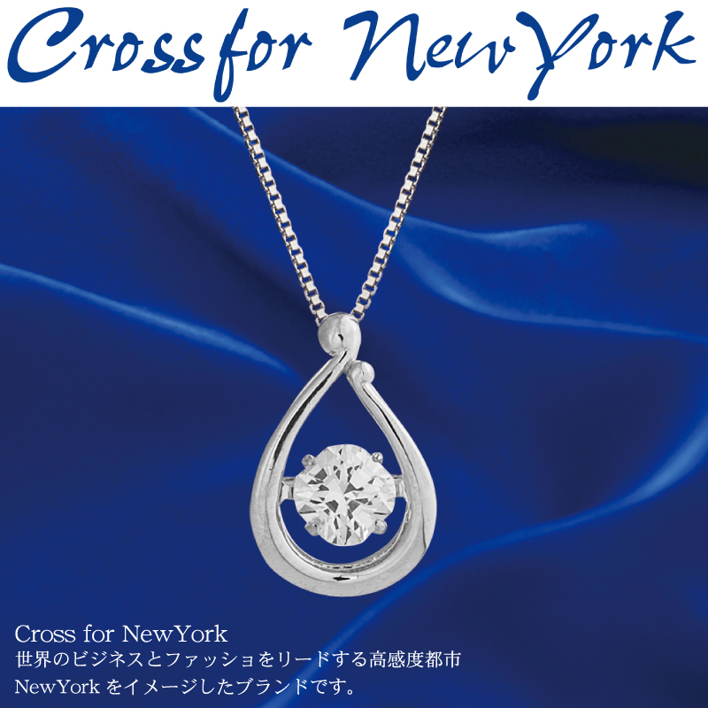 Dancing Stone Cross For NewYork ダンシングストーン ネックレス ペンダントクロスフォーニューヨーク トゥインクルセッティング 踊る宝石 ギフト 包装(NYP602)