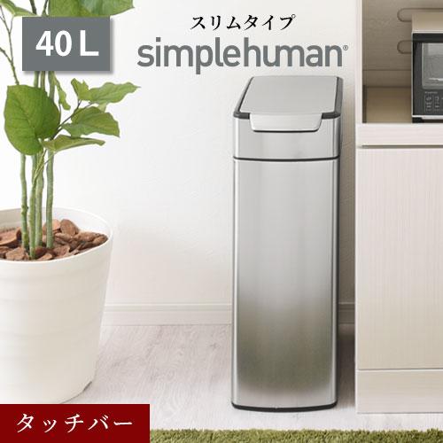 【正規品】simplehuman スリムタッチバーカン40L スチール プッシュ式 縦型 DTB600076