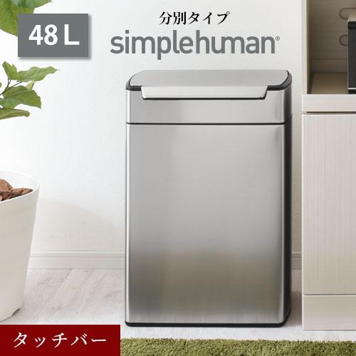 【正規品】simplehuman 分別タッチバーカン48L スチール プッシュ式 横型 DTB600080