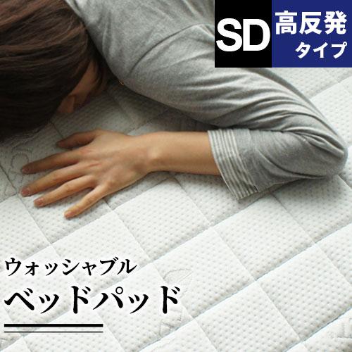【0時~23時59分まで P5倍】 ベッドパッド 敷布団パッド 敷きパッド セミダブル 洗える 体圧分散 高反発ウレタン 高反発 ベットパット 高反発ベッドパット ベッドパット BRG000359