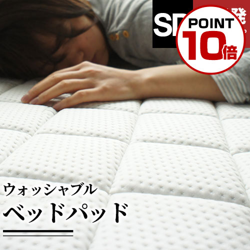 低反発 ベッドパッド 敷布団パッド 敷きパッド セミダブル 洗える 体圧分散 低反発ウレタン 低反発ベッドパッド BRG000365